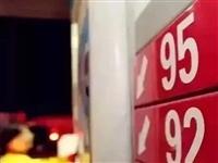 注意!油价又将有变