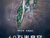60万米高空看甘肃,60万米高空看嘉峪关,是什么体验?