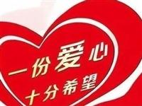 """@嘉峪关人,让我们伸出援助之手,帮助这位多次献血救人的""""熊猫侠"""""""