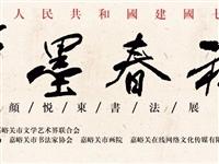 【笔墨春秋】颜悦东书法展6月19日嘉峪关市城市博物馆三楼展厅举办