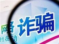 虚假中奖、冒充公检法……甘肃公安发布最新预警