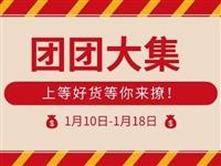 """""""團團大(da)集(ji)""""推出第二期優質產品,瞬(shun)間(jian)勾起你的味蕾"""