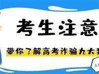 小心!高考结束,九大常见诈骗手段上线,桐城的考生家长谨防上当!