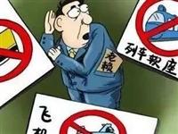 """冻结财产、限制购买机票,滑县""""老赖""""慌了神……"""