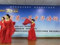 新密市第一届中华诗词大会取得圆满成功