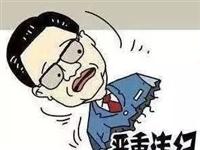 三台县公安局副局长万永强,涉嫌严重违纪违法,接受调查!