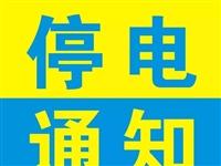 1333期|【5月10日停电信息】招聘/促销/租售/转让···