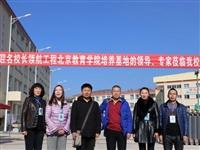 会东县第一小学关于名校长领航工程北京教育学院帮扶会东县活动的专题报道