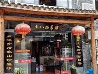 """餐馆取名""""土八路"""",当地检察院牵头责令其整改:八路不土!"""