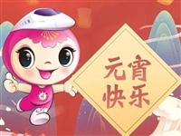 元宵佳节,在青白江感受幸福美好!