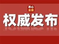 金寨再获省级荣誉!奖励100多万元!