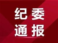 【省纪委通报】广饶某镇委员受党内警告处分!