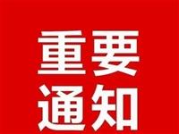 唐县官方发布,最新限行,限号通知!