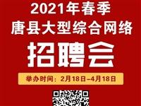唐县在线2021春季网络招聘会全面开启!发招聘、找工作快点进来...