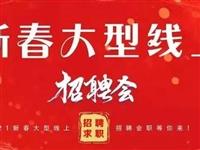 【2021年唐县新春大型线上招聘会】你怀才不遇 我求贤若渴!!