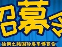 青行动||第四届丝绸之路(嘉峪关)国际房车博览会志愿者招募——寻找可爱的你
