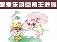 最近听说在永春火锅刨冰免费吃,动漫门票也免费,我澄清一下....