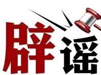 济宁10月谣言榜公布,前两条就有不少人相信