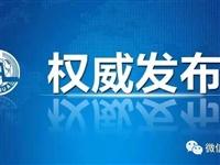 【1.25】富顺县防控新型肺炎应急响应六个禁止,监督举报电话:7312016