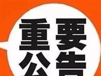 【公告】自即日起,K26路公交线路延伸至青州市北站