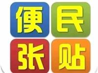 5月11日富平便民信息