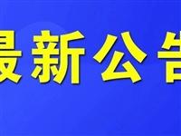 暂缓!富平县教育局最新公告