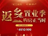 一城众望|1月18日,长江首府VIP办理开启!新春好礼不断!