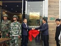 """金寨县首个""""退役军人创业就业示范基地""""在天堂寨镇挂牌!"""