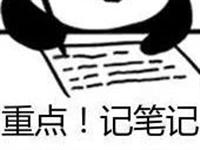 权威发布!2019年大邑县晋原街道学区划分发布,看看你家孩子该在哪上学?