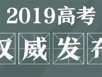 2019四川高考分数线出炉!一本线:文科540分理科547分