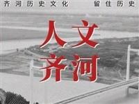 【人文齐河】第九期:齐河县早期著名共产党员—孟若玄