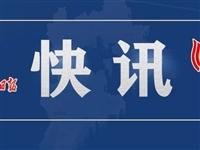 最新通知!河北部分(fen)公(gong)務人(ren)員(yuan)提前結束春hang)詡倨詵禱毓gong)作崗(gang)位(wei)