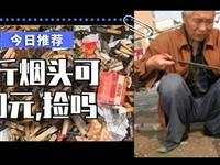 济宁1公斤烟头可换60元上热搜!网友:一个新型职业要出现了...