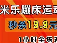 【19.9元玩蹦床】米乐蹦床全场14大项目1小时任意通玩!抓紧抢购体验!
