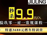 【9.9元抢购体验】侯马玖零私教健身带您塑形燃脂美起来!