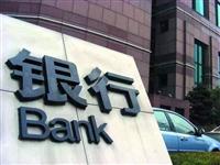 天津全面取消企业银行账户许可