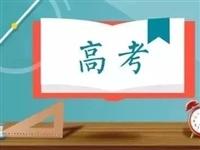 天津高考最新消息!这些变化考生注意!