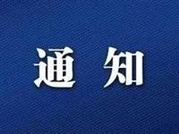 关于取消2020年千斤乡乌马潭庙会、吴陈河镇财神庙会等群众聚集性活动的通告