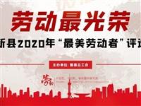 """新县2020年""""最美劳动者""""评选网上投票通道正式开启!!"""