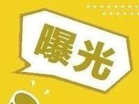 曝光丨9月22日至24日新县不礼让斑马线车辆曝光