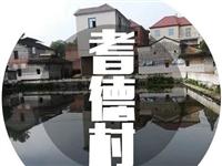 皇帝钦赐村名的村庄——双田镇耆德村|走遍乐平