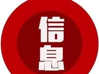 【5月1日】乐平本地最新信息大全!相亲交友、房源信息、招聘求职全都有!