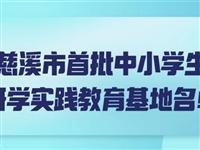 慈溪市首批中小学生研学实践教育基地名单公布啦