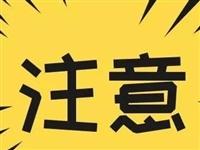 富顺富洲水务关于疫情防控期间调整营业服务工作的通知来了!(附缴费方式)