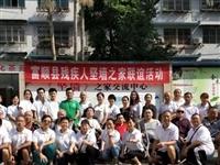 """富顺义工联和会开展""""庆中秋·迎国庆""""残疾人之家联谊活动"""