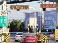 重磅!年底前富顺道路营运车辆将全面安装ETC!