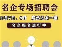 青州在线名企专场现场招聘会即将开启!企业报名火热进行中...