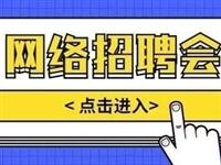 青州在线第九届大型网络招聘会即将火热来袭!你想要的好工作,好人才都在这儿~