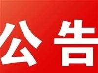临泉县自来水厂关于收费系统升级的公告!