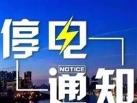 临泉县供电公司计划(临时)停电信息(05月8日-05月12日)
